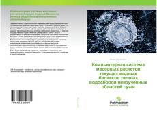 Borítókép a  Компьютерная система массовых расчетов текущих водных балансов речных водосборов неизученных областей суши - hoz