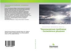 Buchcover von Черноморская проблема - возможные решения