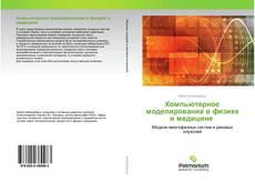 Bookcover of Компьютерное моделирование в физике и медицине