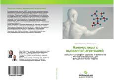 Bookcover of Наночастицы с вызванной агрегацией