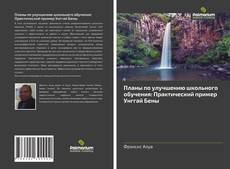 Bookcover of Планы по улучшению школьного обучения: Практический пример Унггай Бены