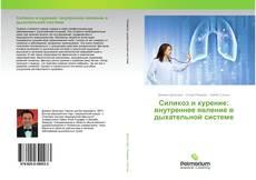 Copertina di Силикоз и курение: внутреннее явление в дыхательной системе