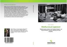 Bookcover of Необычный адвокат