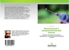 Copertina di Клинический и иммунологический анализ