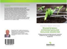Bookcover of Климатически-интеллектуальное сельское хозяйство