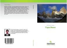 Bookcover of Гора Ямин