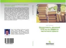 Целостность решений CFD из-за эффекта частотного сдвига kitap kapağı
