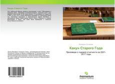 Buchcover von Канун Старого Года