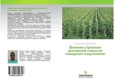 Bookcover of Влияние стратегий рекламной смеси на поведение покупателей