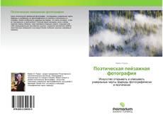 Capa do livro de Поэтическая пейзажная фотография