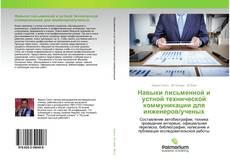 Portada del libro de Навыки письменной и устной технической коммуникации для инженеров/ученых