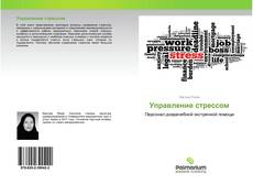 Bookcover of Управление стрессом