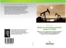 Capa do livro de Добыча нетрадиционной нефти в США