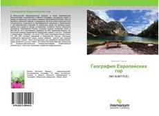 Portada del libro de География Европейских гор