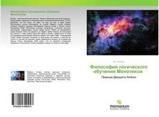 Bookcover of Философия логического обучения Монотеизм