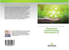 Bookcover of Передовой экологический инжиниринг (I)