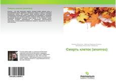 Bookcover of Смерть клеток (апоптоз)
