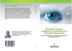 """Bookcover of Конфликт между любовью и ревностью в """"Отелло"""" Шекспира"""