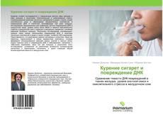 Borítókép a  Курение сигарет и повреждение ДНК - hoz