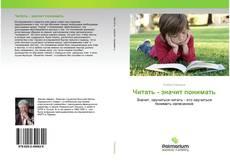 Bookcover of Читать - значит понимать