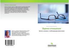 Bookcover of Оценка отношения