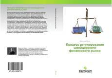 Bookcover of Процесс регулирования швейцарского финансового рынка