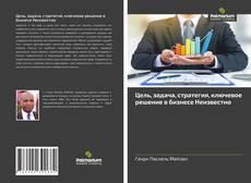 Bookcover of Цель, задача, стратегия, ключевое решение в бизнесе Неизвестно