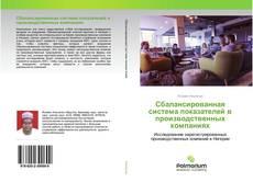 Portada del libro de Сбалансированная система показателей в производственных компаниях