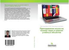 Copertina di Преподавание языка на основе задач в рамках учебных объектов