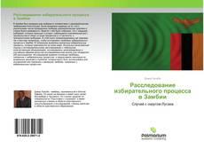 Copertina di Расследование избирательного процесса в Замбии