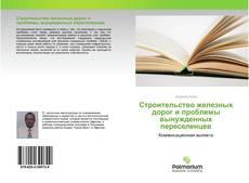 Bookcover of Строительство железных дорог и проблемы вынужденных переселенцев