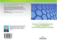 Обложка Синтез и характеристика оксида графена и восстановленного оксида