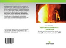Buchcover von Беспроводная сеть датчиков