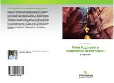 Обложка Роли Иддиров в поддержке детей-сирот