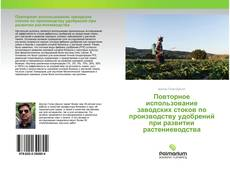 Portada del libro de Повторное использование заводских стоков по производству удобрений при развитии растениеводства