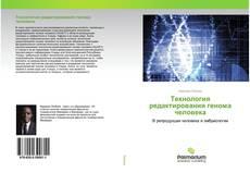Технология редактирования генома человека的封面