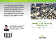 Buchcover von Минимизация претензий Подрядчика