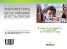 Болезнь Монтелукаста и Альцгеймера: Всесторонний обзор的封面