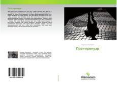 Buchcover von Поэт-пренуэр