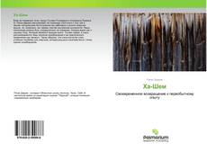 Bookcover of Ха-Шем
