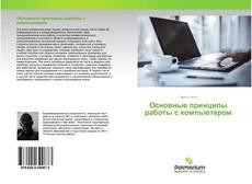 Capa do livro de Основные принципы работы с компьютером
