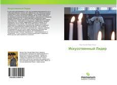 Buchcover von Искусственный Лидер