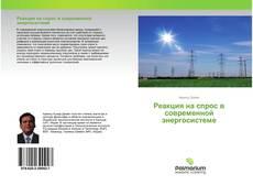 Bookcover of Реакция на спрос в современной энергосистеме