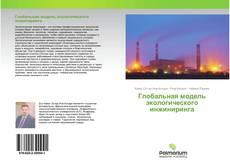 Глобальная модель экологического инжиниринга的封面