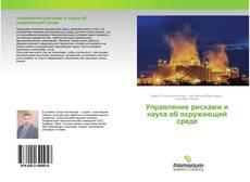 Bookcover of Управление рисками и наука об окружающей среде