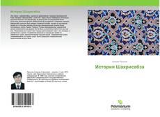 Bookcover of История Шахрисабза
