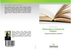 Portada del libro de Некоторые чтения по теории