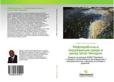 Bookcover of Нефтедобыча и окружающая среда в реках Штат Нигерия