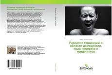 Couverture de Развитие тенденций в области демократии, прав человека и конфликтов