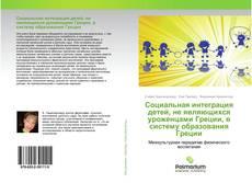 Bookcover of Социальная интеграция детей, не являющихся уроженцами Греции, в систему образования Греции